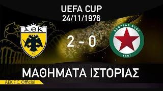 ΜΑΘΗΜΑΤΑ ΙΣΤΟΡΙΑΣ / #4 AEK F.C - RED STAR 2-0 / HISTORY LESSONS