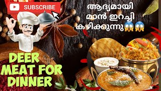 Deer Meat For Dinner|😱😱Eat Singapore Food Review| Vlog-6| Malayalam| മാൻ ഇറച്ചി🦌😱