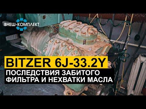 Bitzer 6J-33.2Y - Последствия забитого фильтра и отсутствия масла