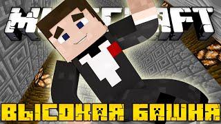 Прохождение карт в Minecraft: ВЫСОКАЯ БАШНЯ!