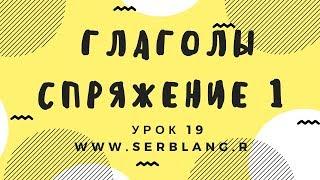 Сербский язык. Урок 19. Спряжение глаголов А