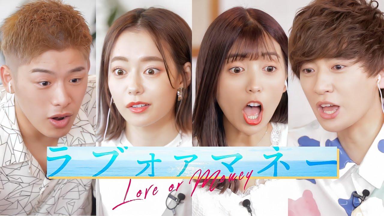 【LOVE or MONEY】イケメンが女子全員に猛アタック!次々と恋に落ちていく…【恋愛リアリティーショー】〜season3〜