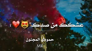 احمد ستار - جلال الزين||?❤ حبك كوكبي/مع كلمات