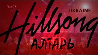 Hillsong Ukraine Алтарь 2008 - Хиллсонг Киев(Хиллсонг Киев Церковь «Хиллсонг» — христианская пятидесятническая церковь, объединяющая поместные общин..., 2012-12-23T14:58:02.000Z)