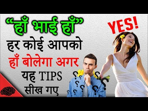 HOW TO GET EVERYONE TO SAY YEShindi  Getting to Yes book Summary in Hindi