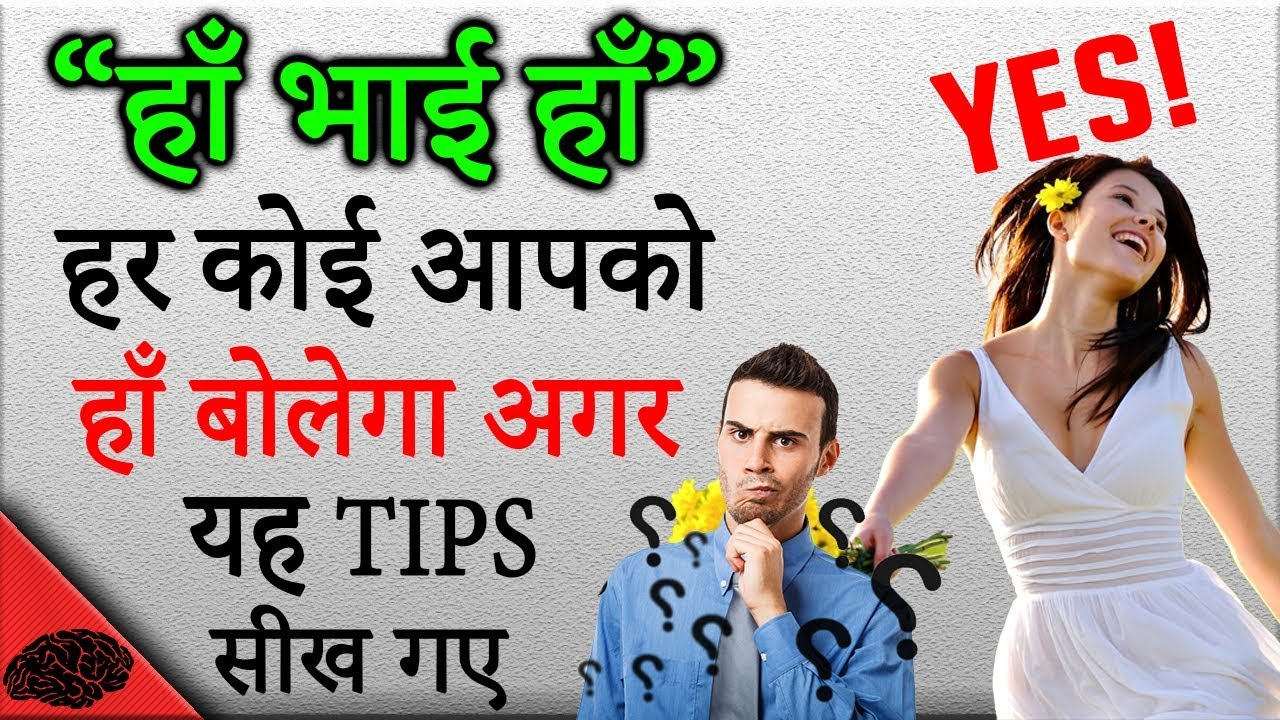 How To Get Everyone To Say Yes Hindi Getting To Yes Book Summary In Hindi