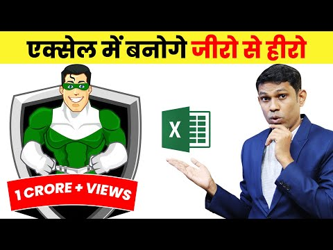 Excel Tutorial for Beginners in Hindi - Complete Microsoft Excel tutorial in Hindi for Excel users