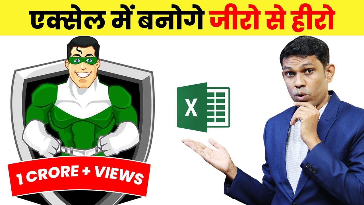 Download Excel Tutorial for Beginners in Hindi - Complete Microsoft Excel tutorial in Hindi for Excel users