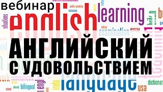 Обновленный курс 8 класса «Английский с удовольствием»/
