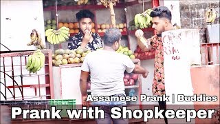 Shopkeeper Prank in Guwahati | Assamese Funny Video | Prank in Assam | Buddies Prank
