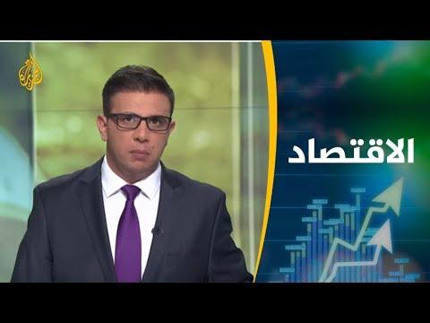 النشرة الاقتصادية الثانية (2019/7/9)  - 19:55-2019 / 7 / 9