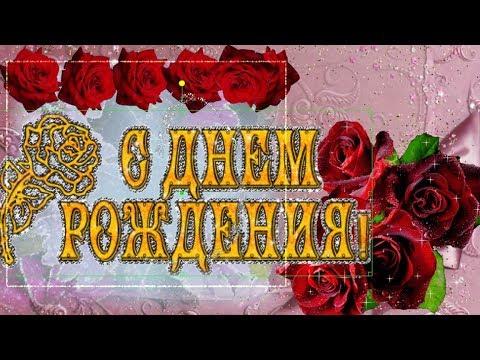 Шикарное роскошное  поздравление С ДНЕМ РОЖДЕНИЯ!!!видео открытка