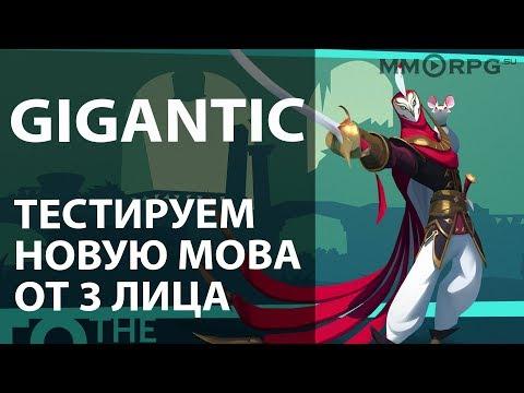 видео: gigantic. Тестируем новую moba от 3 лица