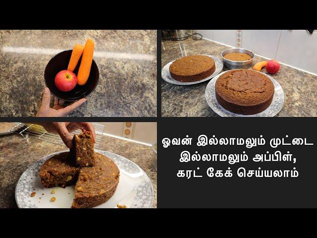 முட்டை இல்லாமல் அப்பிள்,கரட் கேக்  How to make a vegetarian apple and carrot cake