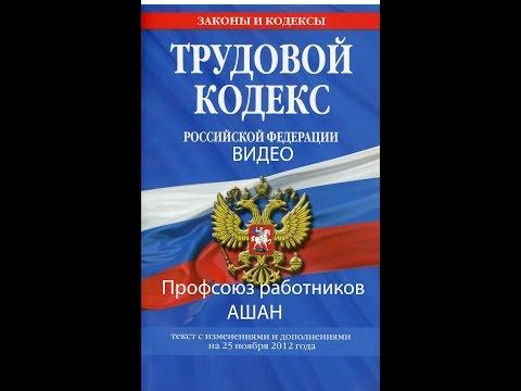 Статья 81 ТК РФ Прогул