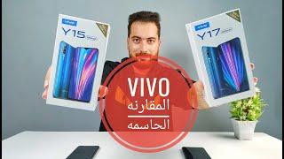 مراجعة review VIVO y17 و VIVO y15