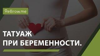 Татуаж при беременности и грудном вскармливании.(, 2017-03-26T16:18:00.000Z)