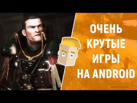 Скачать ИГРЫ НА АНДРОИД androeedru