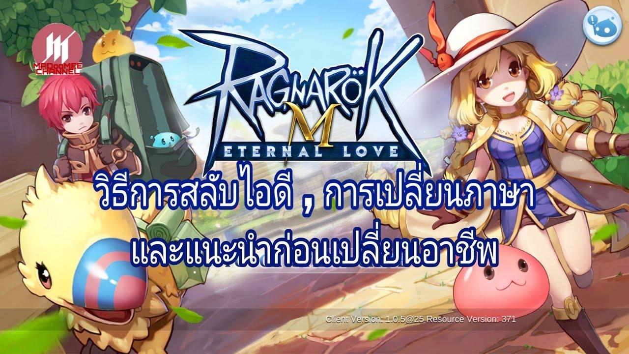 ragnarok m eternal love ep2 วิธีการสลับไอดี การเปลี่ยน