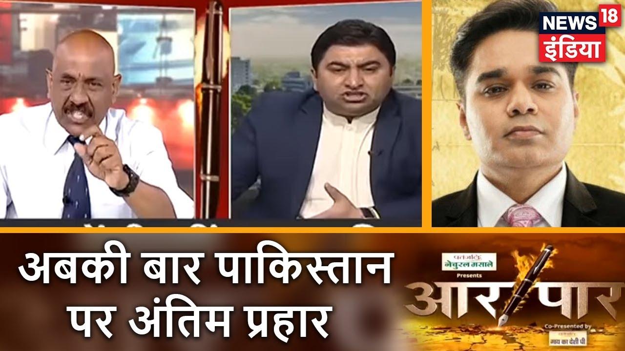 Aar Paar | अबकी बार पाकिस्तान पर अंतिम प्रहार | Delhi Vs Lahore Live | News18 India
