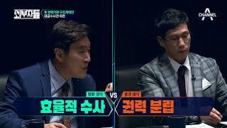 불 붙었다♨ 대공수사권 이관 '효율성' 권력 분립 vs 효율적 수사! #응답하라_국회 thumbnail