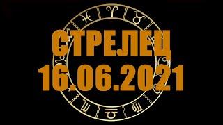 Гороскоп на 16.06.2021 СТРЕЛЕЦ