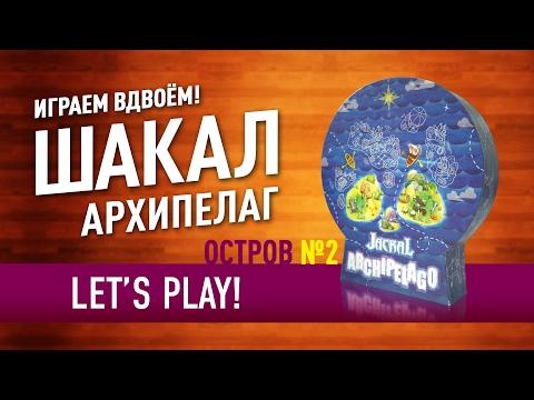 Играем в настольную игру «ШАКАЛ. АРХИПЕЛАГ» (2/2) / Let's Play