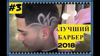 ЛУЧШИЕ ПАРИКМАХЕРЫ МИРА  2018 . 3 #  💈 2 сезон. HD