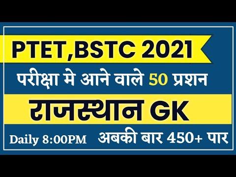 #19/PTET 2021/सामान्य GK/Modal Paper 2021/important Questions/PTET Exam Preparation/online Classes