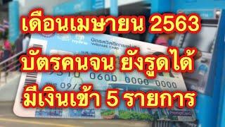 #บัตรคนจน มีเงินเข้า 5 รายการในเดือนเมษายน 2563 เช็คเลยได้ค่าอะไรบ้าง