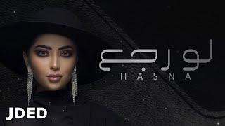 حسنا - لو رجع (حصرياً) | 2020 | Hasna - Law Rejaa
