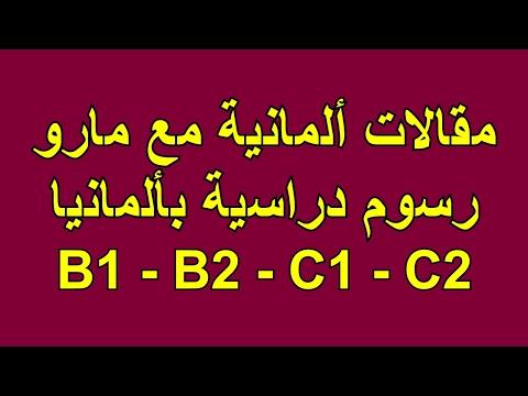 Vote No On : 2 B1 B2 C1