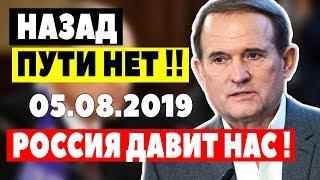СРОЧНЫЕ НОВОСТИ УКРАИНЫ! - 05.08.2018 - НЕ ПРОПУСТИ