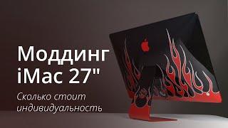 Сколько стоит раскрасить iMac?