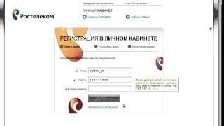 Как зарегистрироваться в новом личном кабинете Ростелеком.