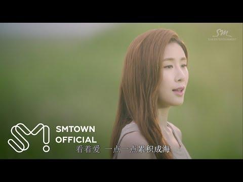 Zhang Li Yin 장리인 '爱的独白 (사랑의 독백) (Agape)' MV