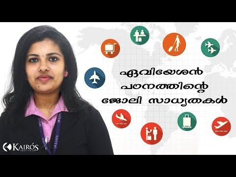 ഏവിയേഷൻ കോഴ്സ് അറിയേണ്ട കാര്യങ്ങൾ  Aviation Courses Malayalam | Aviation Academy Kochi | Thodupuzha