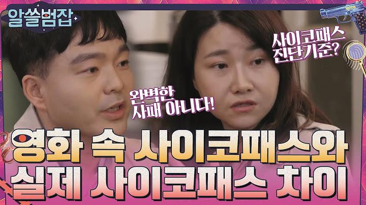 영화에서 묘사되는 사이코패스가 실제 사이코패스와 다른 점#알쓸범잡 | crimetrivia EP.1 | tvN 210404 방송