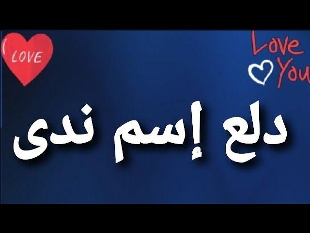 زخرفة اسم ندى بالعربي إقرأ 1