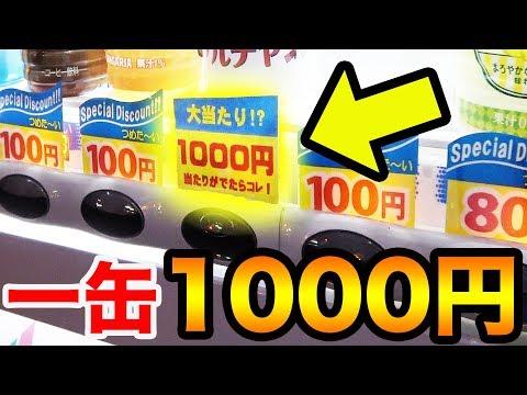 一つだけ1缶1000円で3DSが当たる自販機を売り切れるまでやってみた...