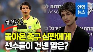 이스라엘 성전환 축구 …