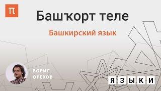 Башкирский язык — Борис Орехов