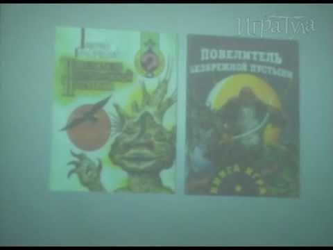 Ролекон 2011: Настольные Ролевые Игры