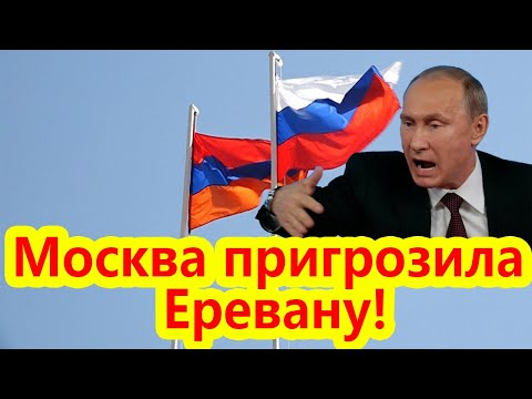 Москва поставила Еревану ультиматум из-за Баку?