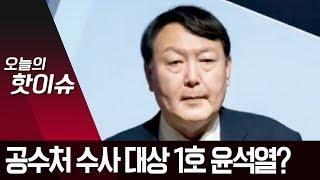 궁지 몰린 윤석열 총장…공수처 수사 대상 1호 될까? | 뉴스A