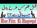 Fahash Film kesy banayi jati hai | Blue Film  Haqeeqat mein kitna jhoot hota hai