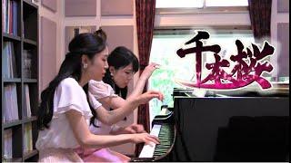Duo OZAWA : piano1 小澤叶惠 Kanae Ozawa piano2 小澤傳枝Tsutae Ozawa 【Website】 https://kanae1205.wixsite.com/duoozawa 【Instagram】 ...