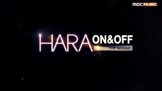 141229 HARA ON&OFF EP3 KARASIA cut 日本語字幕