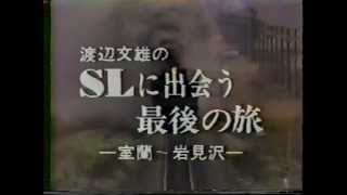 現役蒸気機関車終焉間近に渡辺文雄さんが室蘭本線沿線を訪ねました。(7...