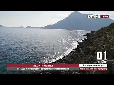 15-3-2020 Η μυστική παραλία κάτω από την Παναγιά του Καστελιού